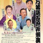 0502kk茨木文化の落語イベント262.1