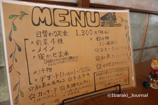 4年食堂メニューIMG_9934