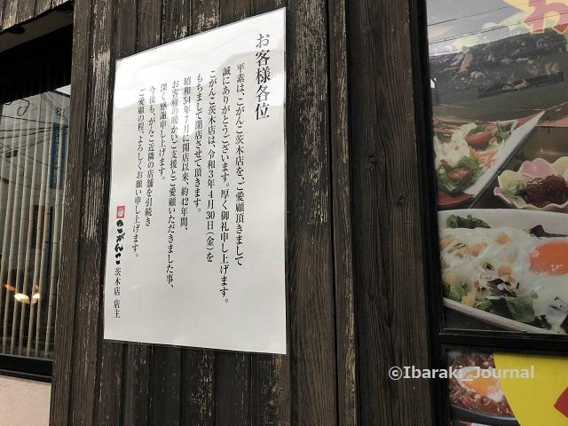 0414こがんこ貼り紙IMG_1570
