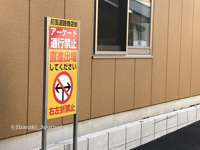 阪急本通商店街の駐車場注意書きIMG_1475