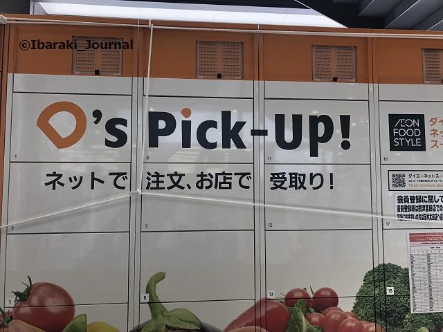IMG_0989イオンタウン太田のロッカー