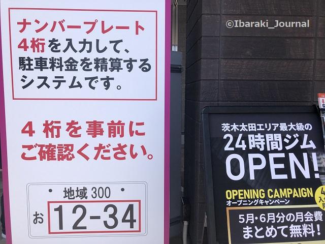 IMG_1001イオンタウン太田の駐車料金システム