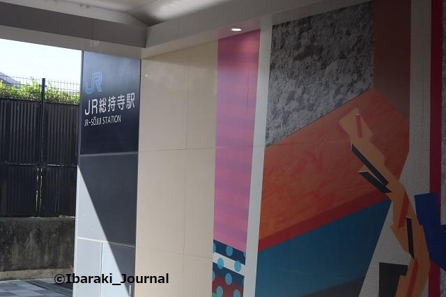 JR総持寺SOU北側通路IMG_0374