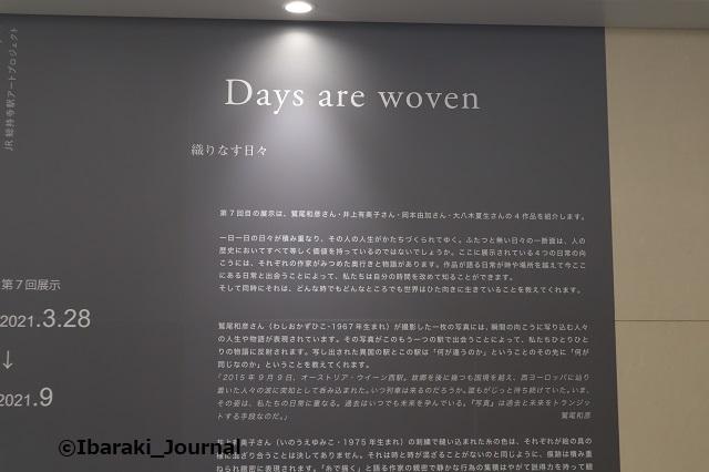 JR総持寺SOU解説IMG_0373