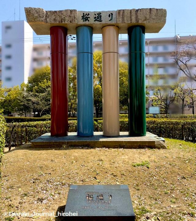 桜通りの碑IMG_1647