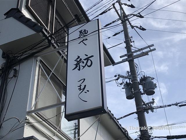 麺や紡20210401IMG_1124