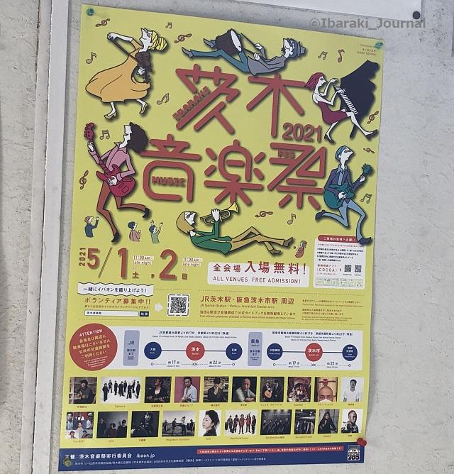 茨木音楽祭いばおんポスターIMG_1476