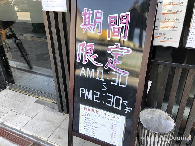 だいじゅランチ看板IMG_2022