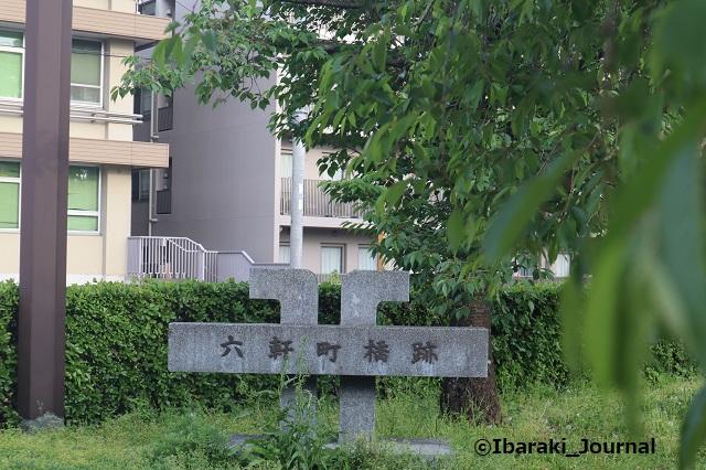 4-0425元茨木川緑地の六軒町橋跡IMG_0298