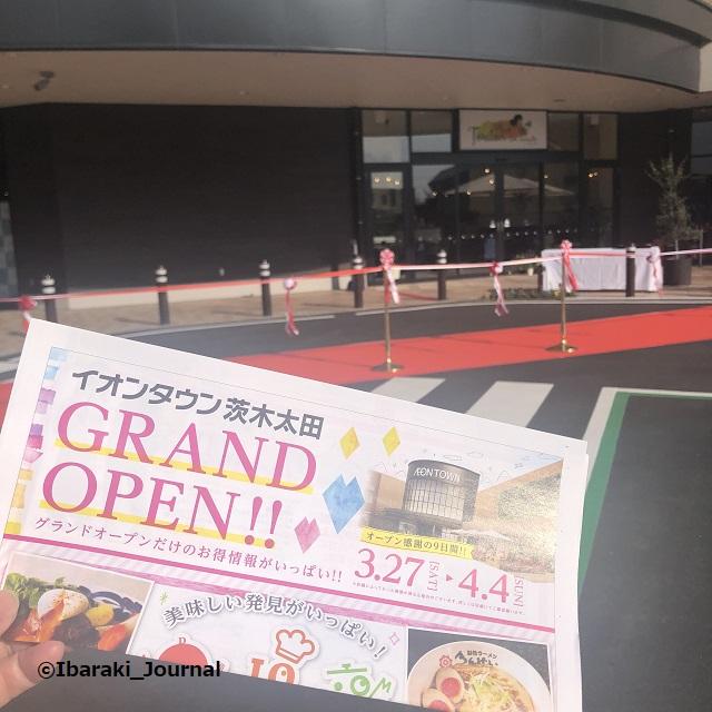 IMG_0982イオンタウン太田オープンのチラシ