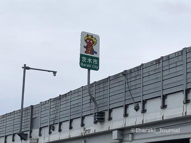 12-0416近畿自動車道の茨木童子看板IMG_1619