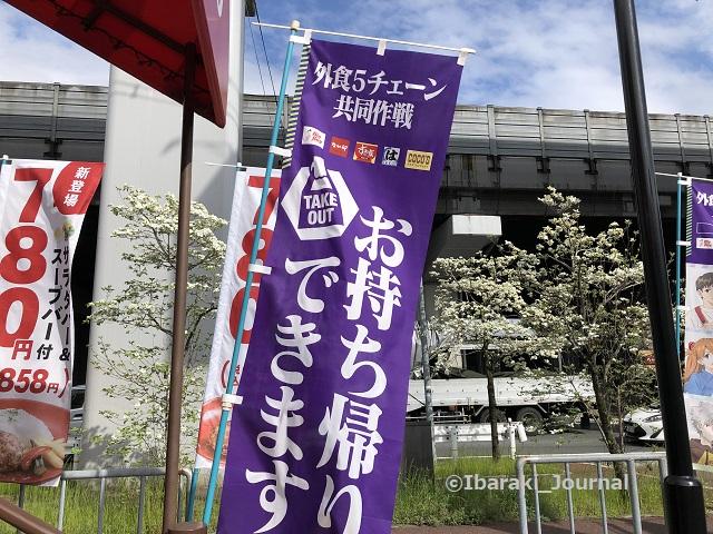 22-0416ビッグボーイ井波茨木のぼりIMG_1639