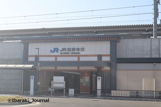 JR総持寺駅20210426IMG_0381
