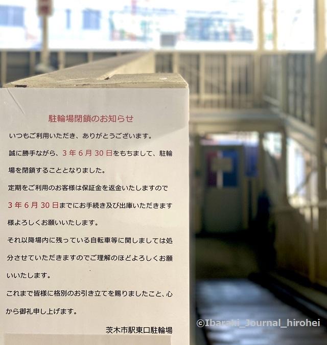 茨木市駅東口駐輪場お知らせIMG_3271