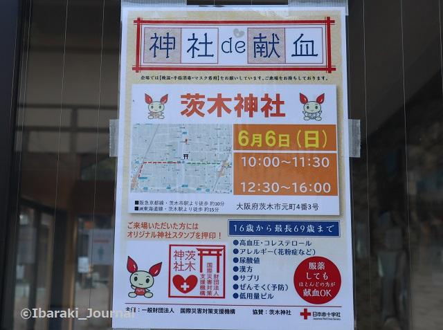 茨木神社で献血お知らせ2IMG_0485