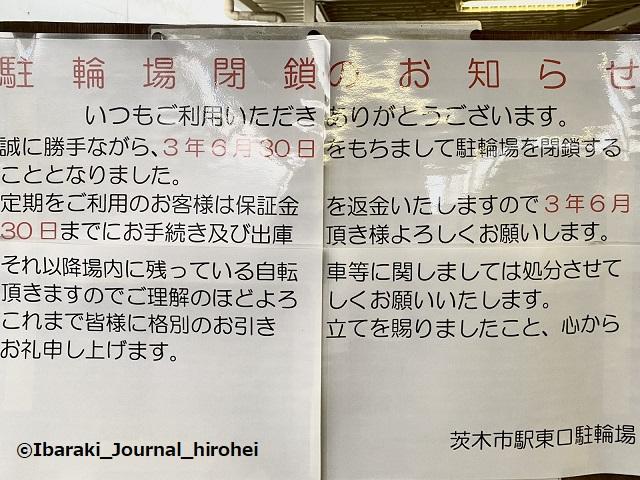 茨木市駅東口駐輪場閉鎖お知らせIMG_3292