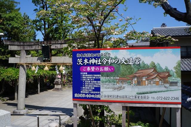 茨木神社正面_令和の大造営看板とDSC02526