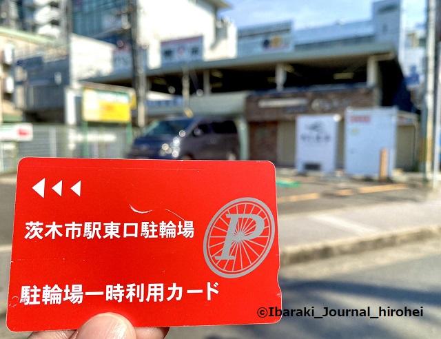 茨木市駅東口駐輪場利用カードIMG_3286
