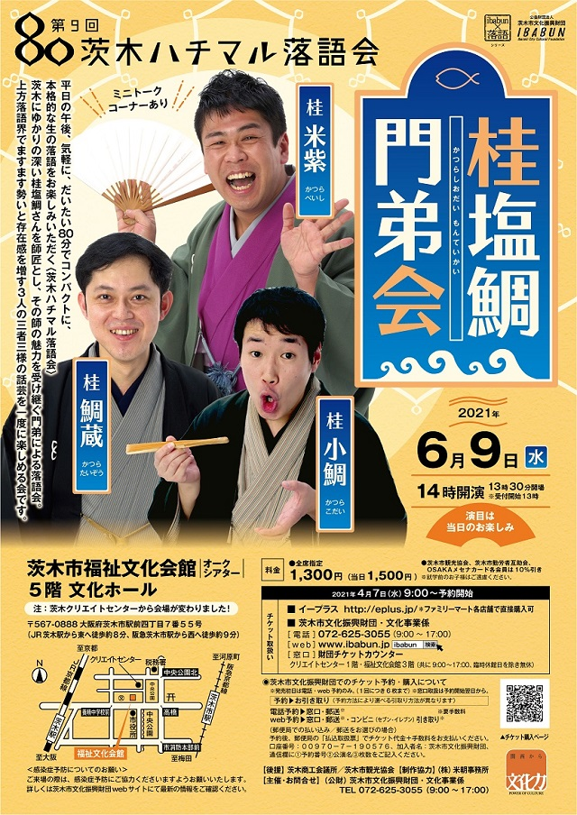 0609茨木文化20210609.80shiodai2021