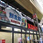 KOHYO外観2IMG_2104
