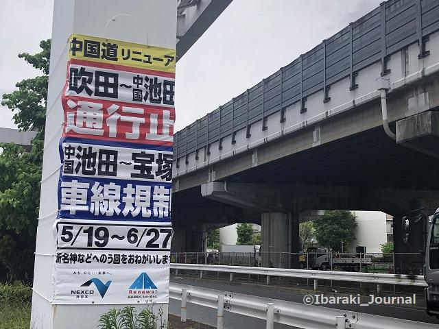 0512中国道交通規制案内IMG_2219