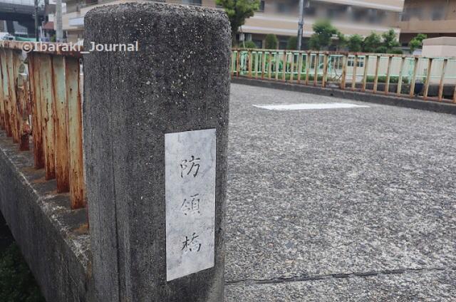 東沢良宜の橋防領橋IMG_0492