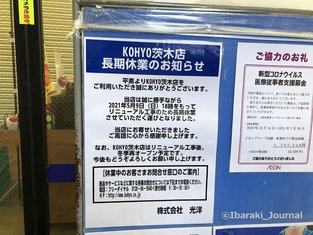 KOHYO茨木店お知らせIMG_2101