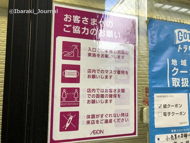 KOHYO感染症対策IMG_2106