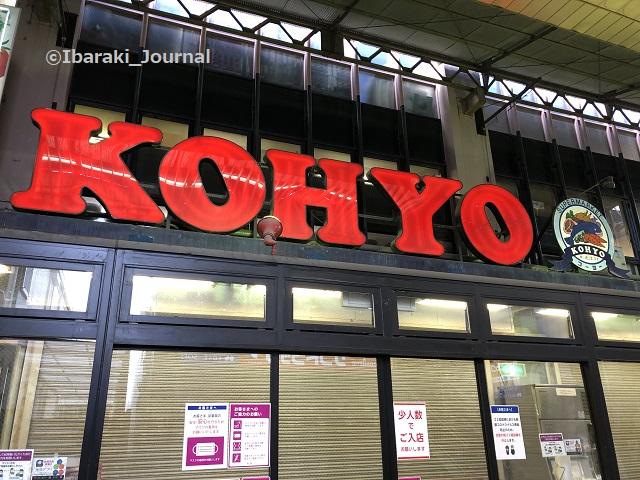 KOHYO外観1IMG_2103