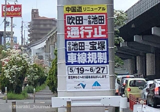 高速交通規制のお知らせIMG_1624