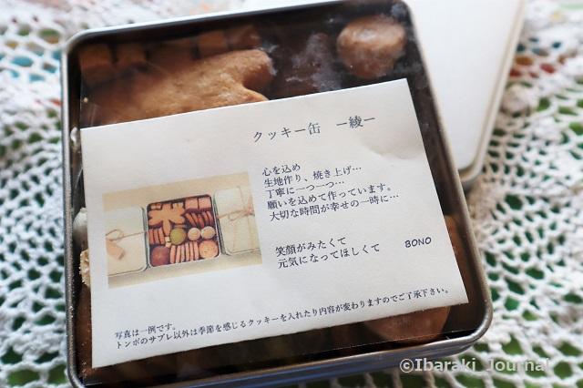 BONOcafe綾のメッセージIMG_9116 (2)