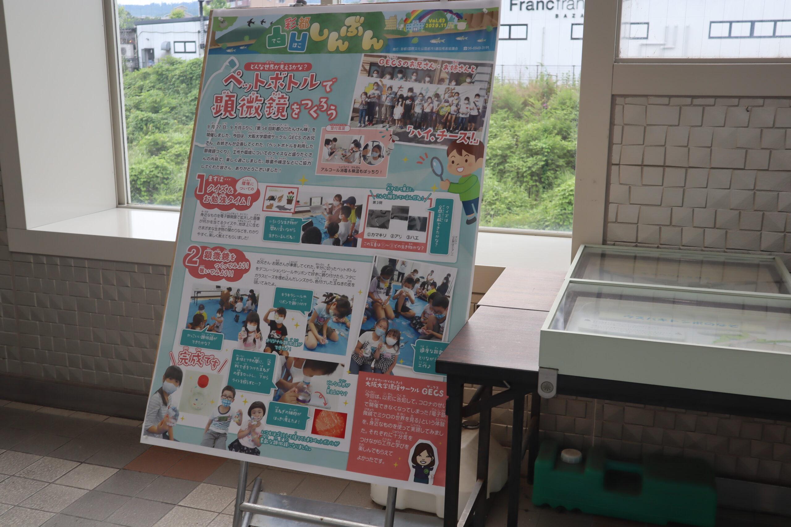 0622彩都西駅の展示1IMG_1709