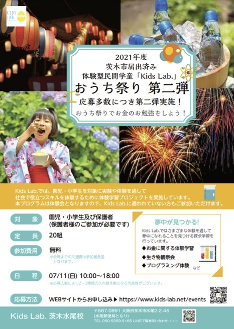 キッズラボおうち祭り0711-2aaacya