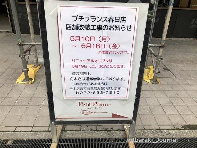 プチプランス工事お知らせIMG_2876