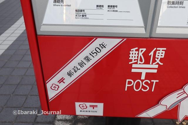郵政創業150年ラベルIMG_1197