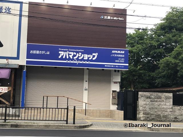 0602アパマンショップJR茨木東側看板IMG_2797