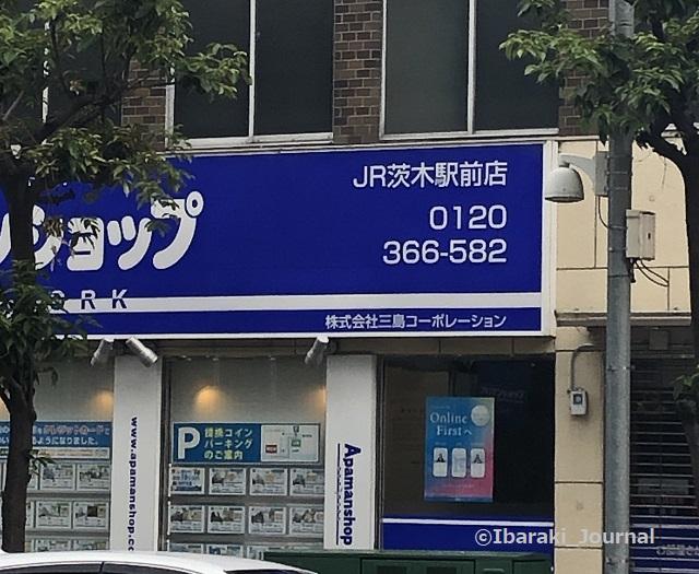 0602アパマンショップJR茨木駅前店看板IMG_2798