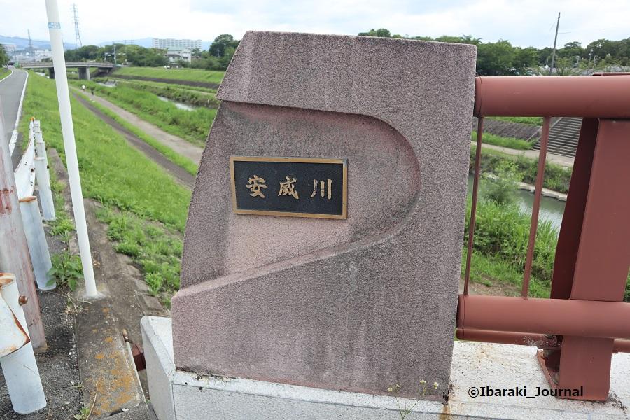 0620安威川の西河原橋IMG_1572