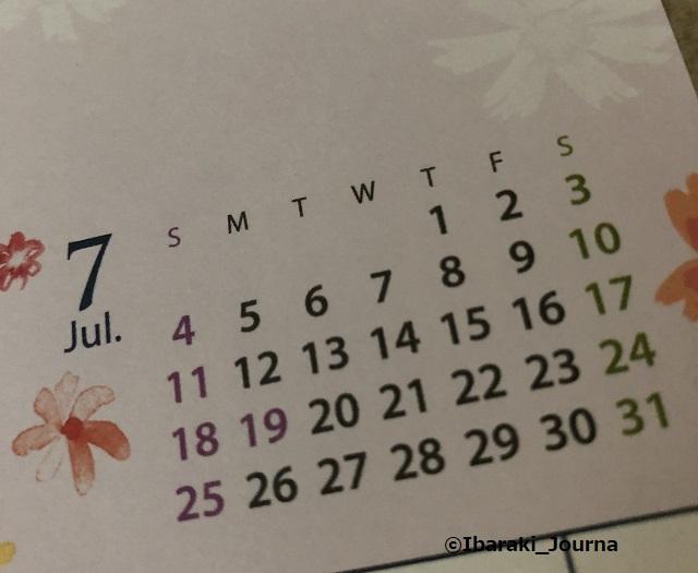 2021年7月カレンダーIMG_3148