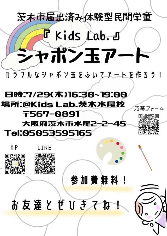 キッズラボシャボン玉アート0729-iosaca2
