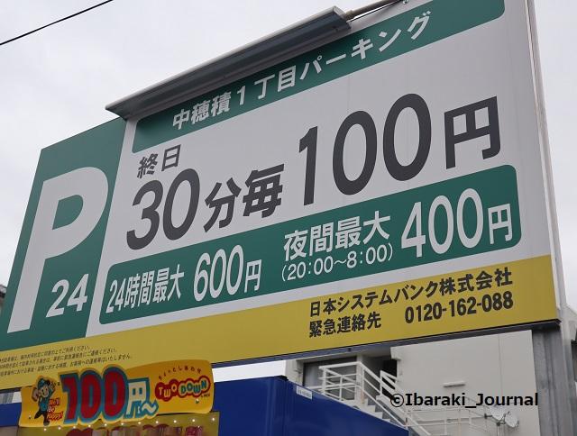 中穂積1丁目パーキング料金IMG_0896