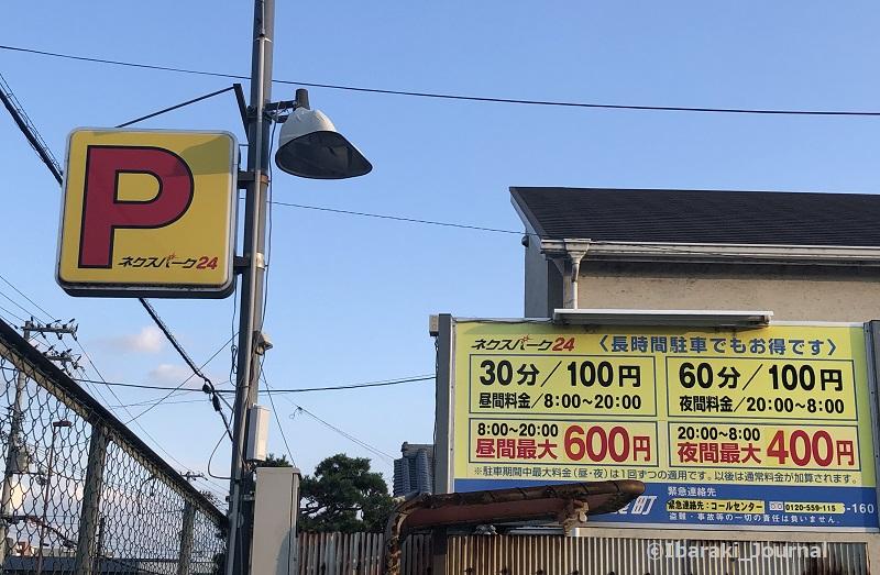 5-0624奈良のコインパーキング料金IMG_3366