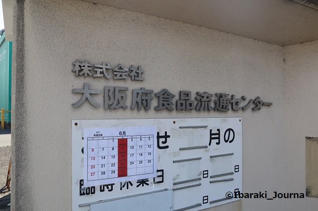 0601中央卸売市場営業カレンダーIMG_0968