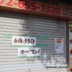 0614からあげ金と銀6月15日オープンIMG_1472