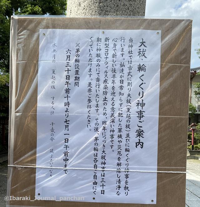 茨木神社おお祓の案内
