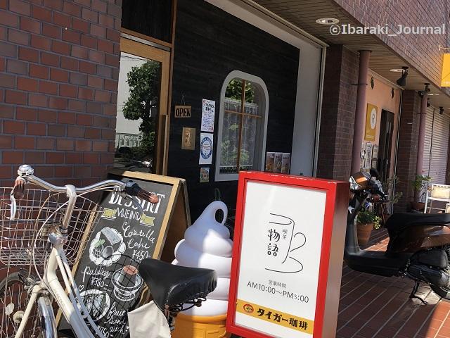 喫茶物語外観IMG_2737