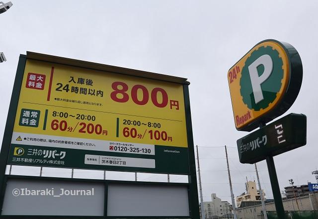三井リパーク春日丘高となり料金IMG_0910 (2)