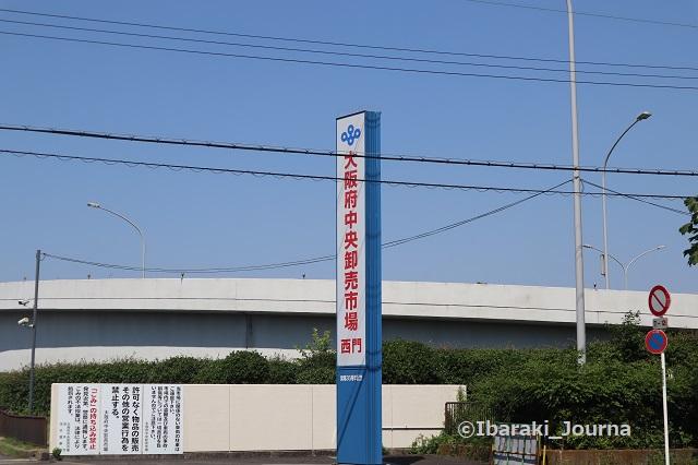 0601中央卸売市場西門IMG_0963