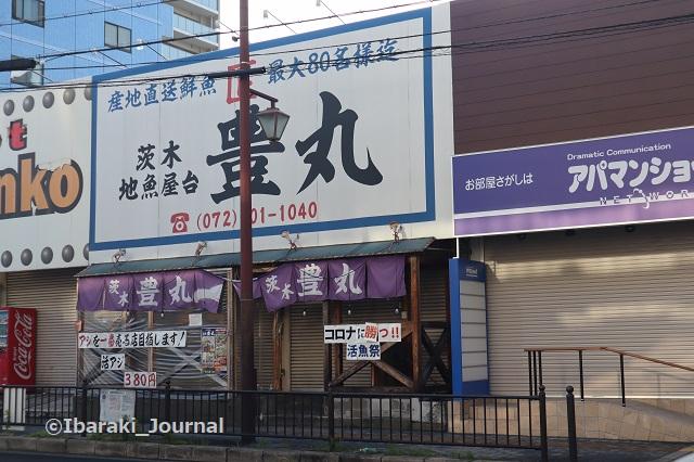 0614JR茨木豊丸IMG_1390