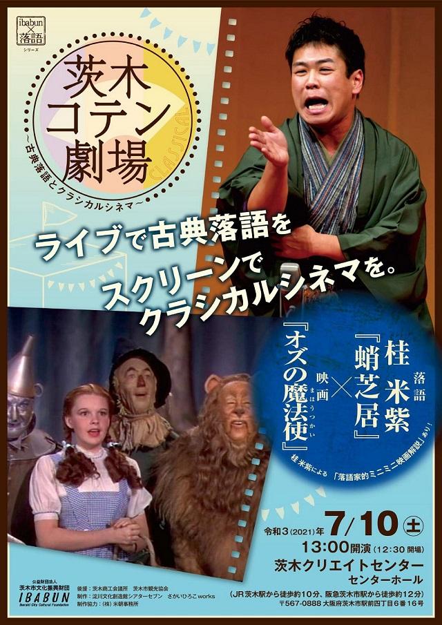 0710kk茨木文化20210710koten.1